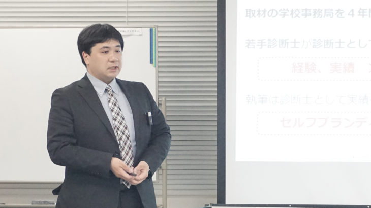 【山田晃裕さんインタビュー】 自分の強みについて模索する中小企業診断士に送る あえて専門分野を作らないという戦略