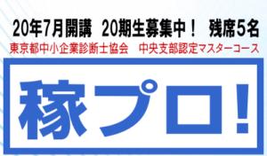 稼げる!プロコン育成塾(通称稼プロ!) 個別相談会開催中! @ ZOOMによるリモート開催